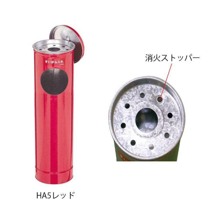 スタンド灰皿 HR5 レッド 135×500H