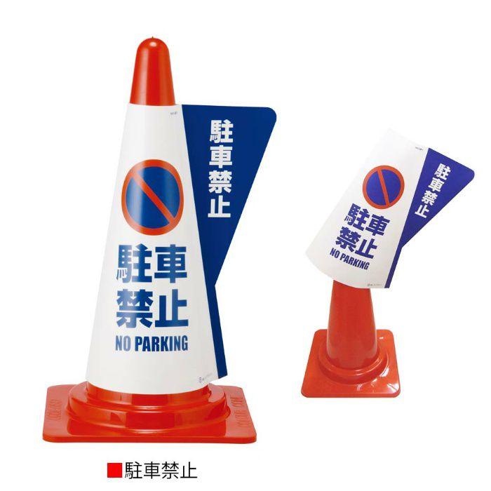 カラーコーン立体表示カバー 2色デザイン 駐車禁止 10枚/ケース
