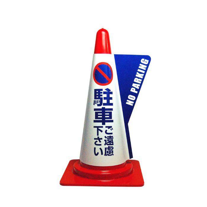 カラーコーン立体表示カバー 2色デザイン 駐車ご遠慮ください 10枚/ケース