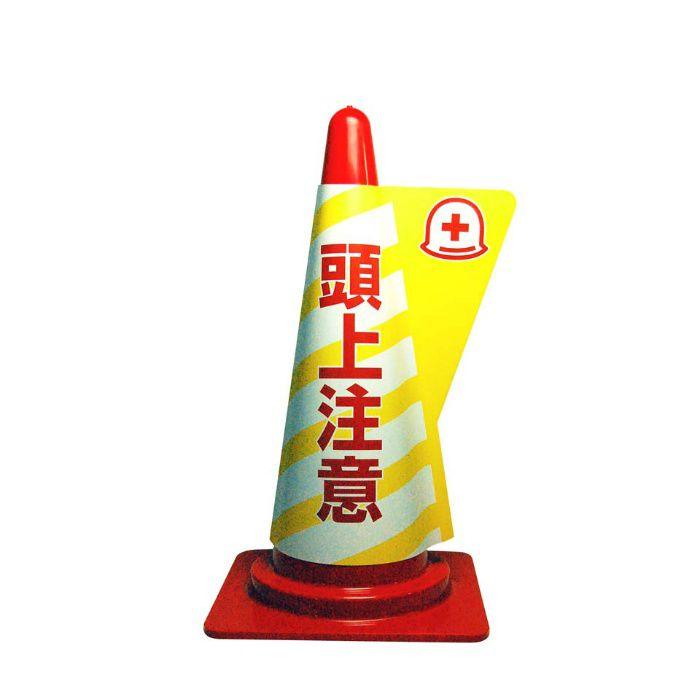 カラーコーン立体表示カバー 2色デザイン 頭上注意 10枚/ケース