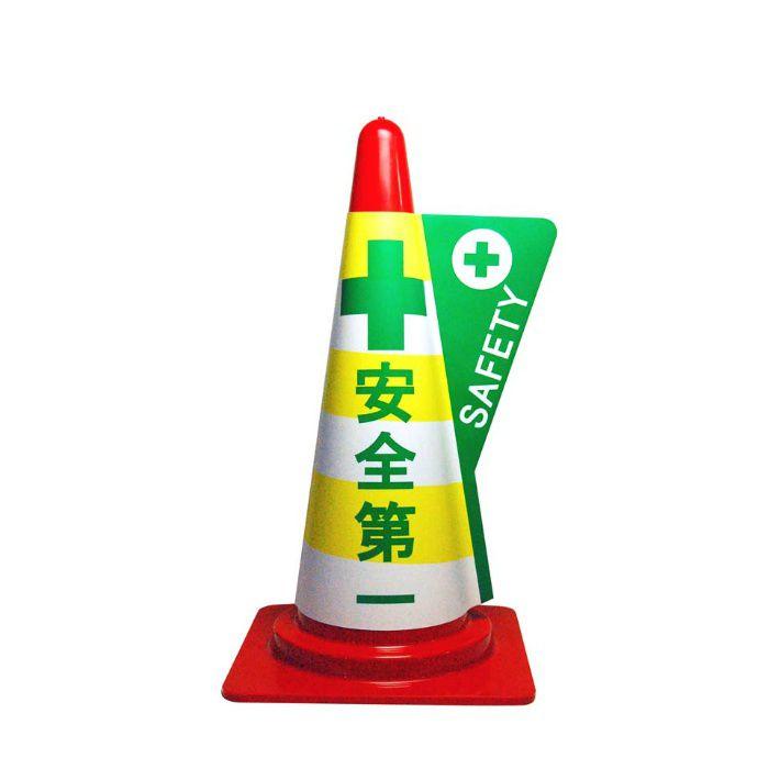 カラーコーン立体表示カバー 2色デザイン 安全第一 10枚/ケース