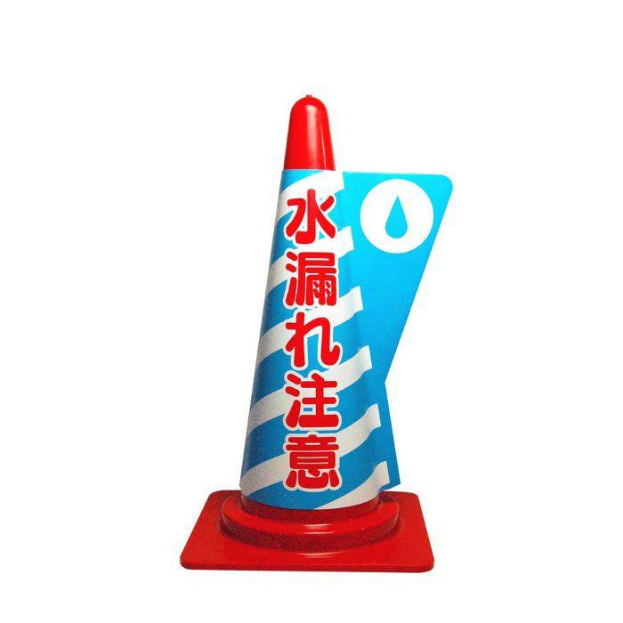 カラーコーン立体表示カバー 2色デザイン 水漏れ注意 10枚/ケース