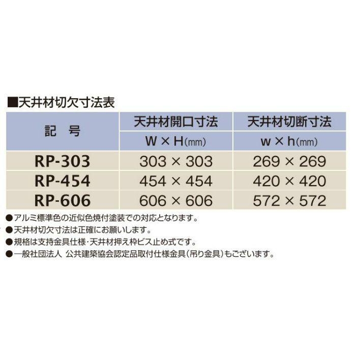 RP-606 天井点検口 600mm角