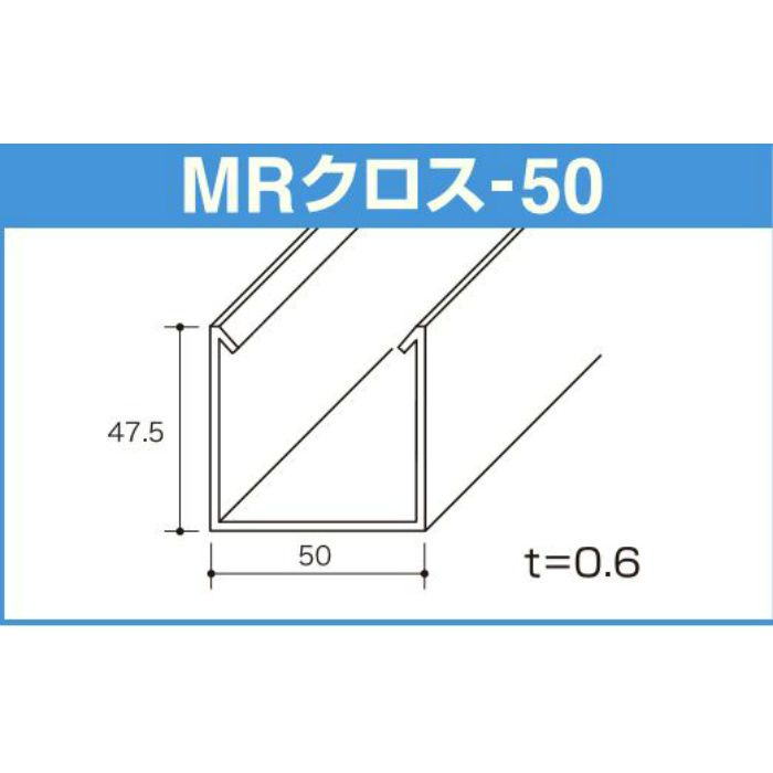 ステンカラー (C-551) アルミデザインルーバー MRクロス-50 メインバー グリット900 t=0.6mm L=2700mm
