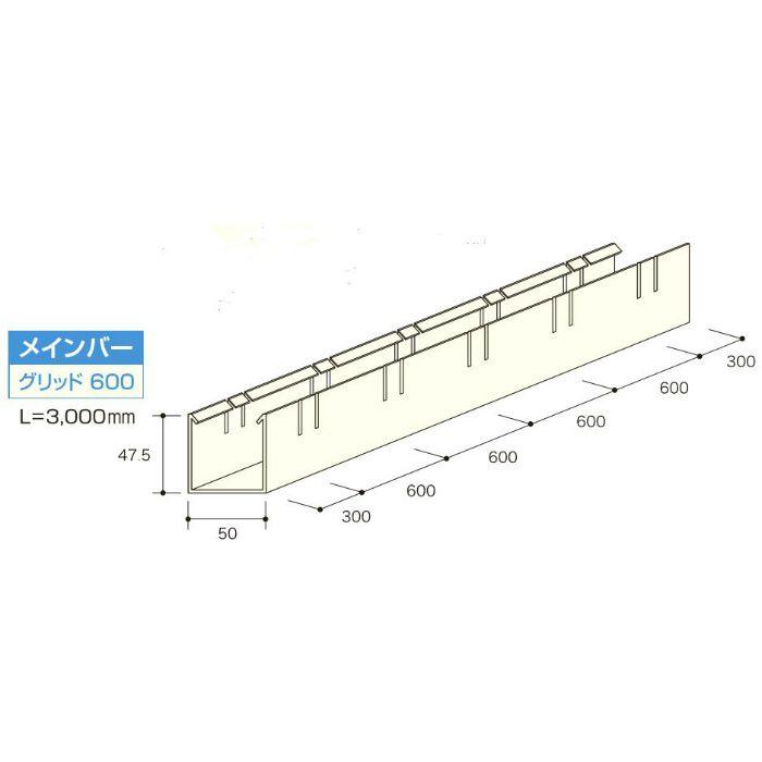 ステンカラー (C-551) アルミデザインルーバー MRクロス-50 メインバー グリット600 t=0.6mm L=3000mm