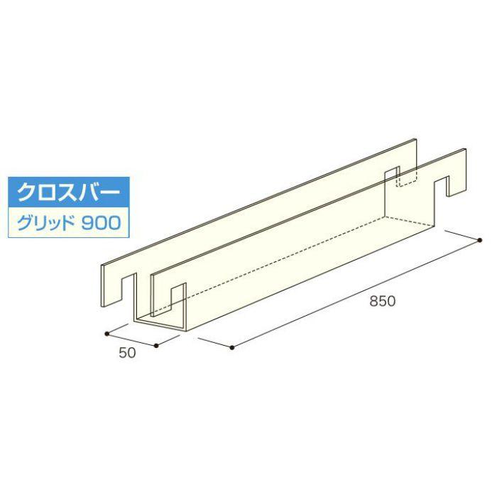 ライトアイボリー (C-222) アルミデザインルーバー MRクロス-50 クロスバー グリット900 t=0.6mm L=850mm