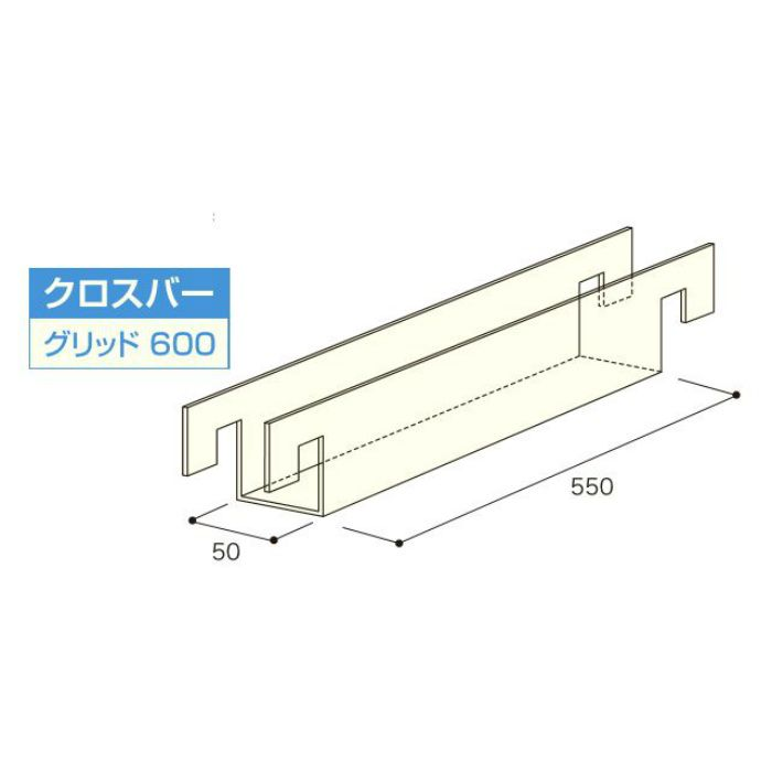 ライトアイボリー (C-222) アルミデザインルーバー MRクロス-50 クロスバー グリット600 t=0.6mm L=550mm