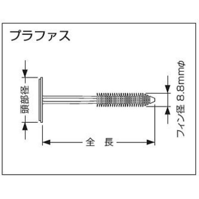プラファス 黒 8-25-50 500本/小箱