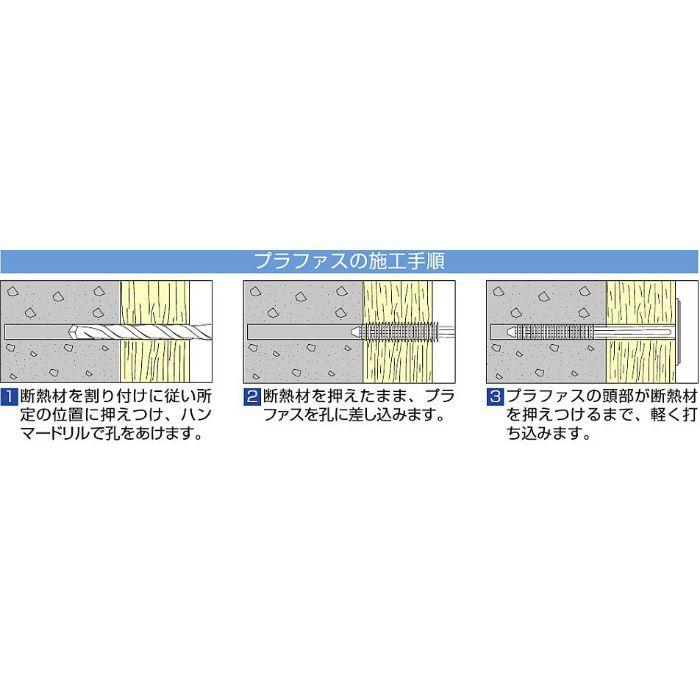 プラファス808 白 808-50-75 250本/小箱