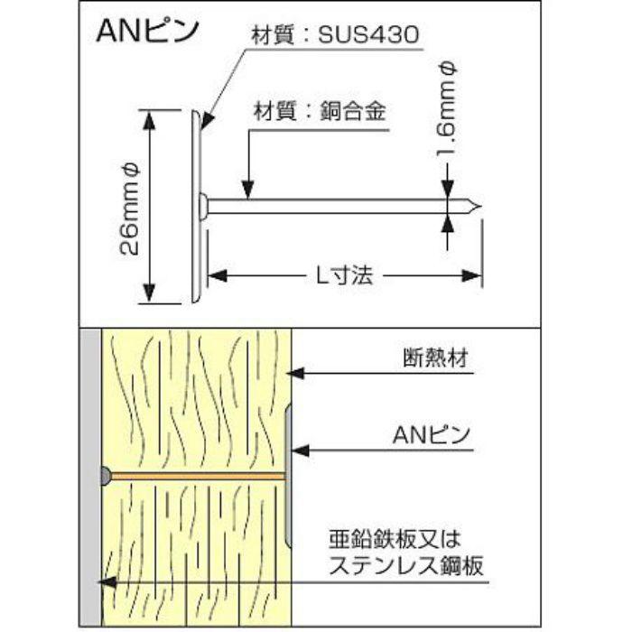 ANピン ANP-49S 2000本/ケース