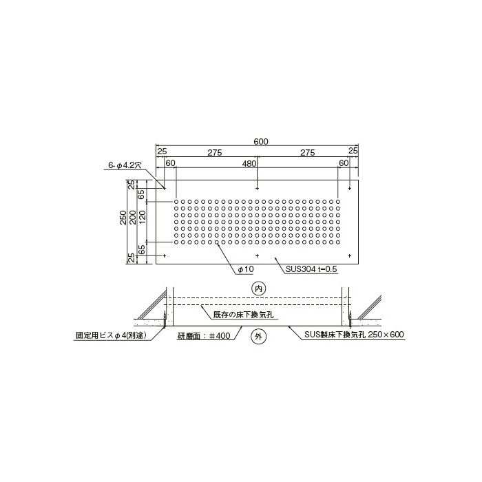 SUS床下換気孔 250×600 316-858