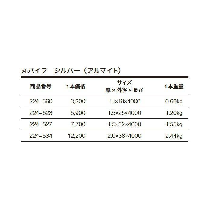 丸パイプ アルミ材 224-560 シルバー(AL)