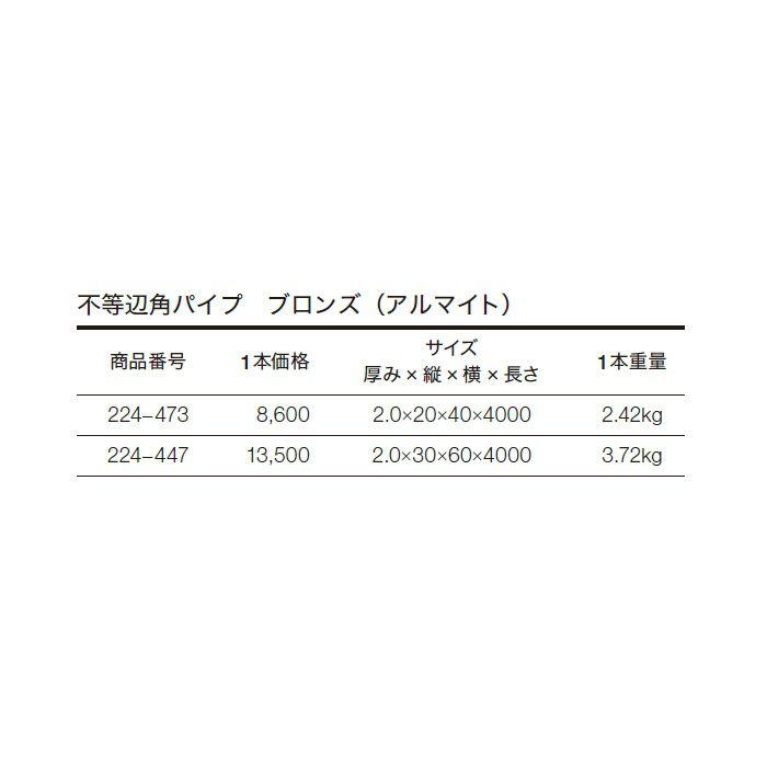 不等辺角パイプ アルミ材 224-447 ブロンズ(AL)