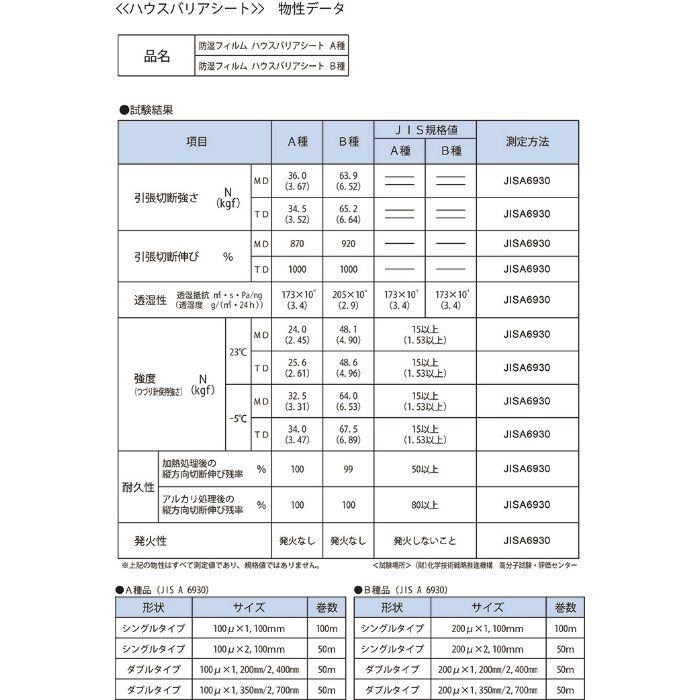 【ロット品】 ハウスバリアシート A種目 シングルタイプ 100μ×2100mm×50m 10本/セット