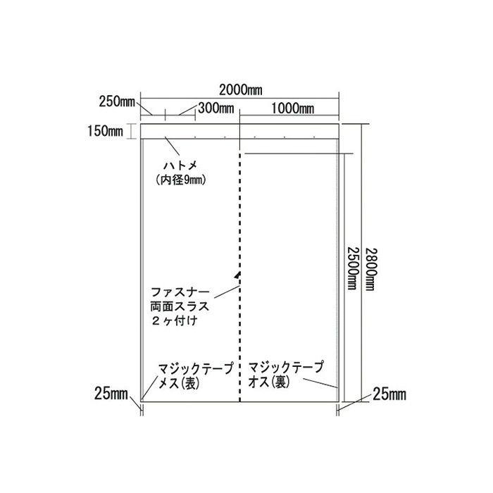 【ロット品】 リフォームカーテン 幅 2000mm×2800mm シート2枚+支柱3本/セット