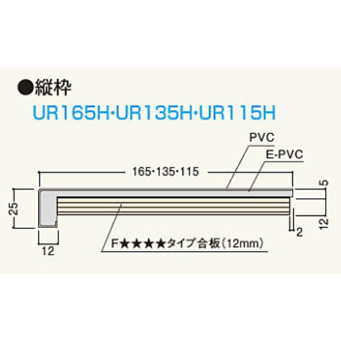 UR11H22 UB枠 UR-115H 縦枠 2220 ホワイト
