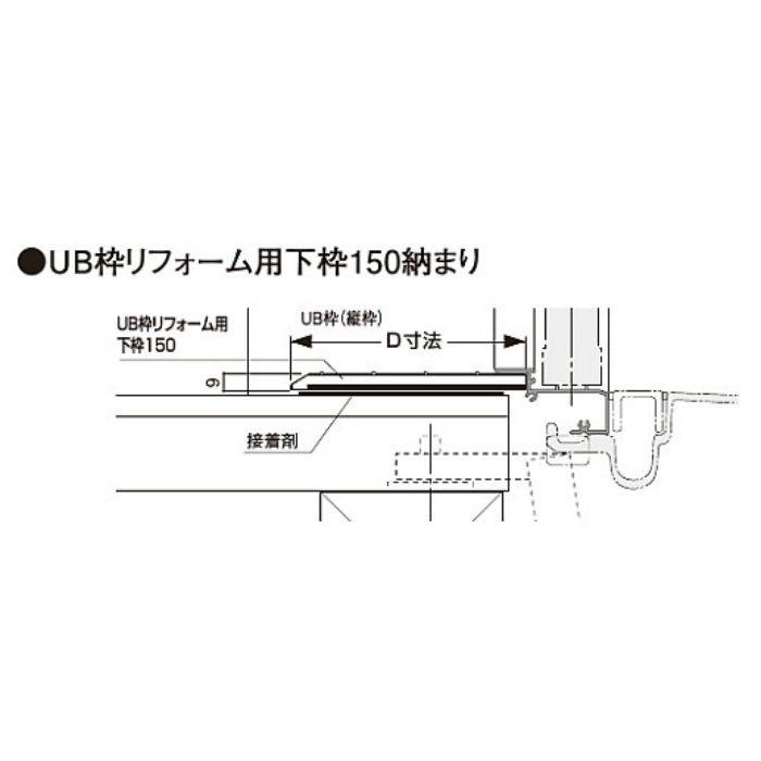 UR15R18 UB枠リフォーム用下枠150 ホワイト