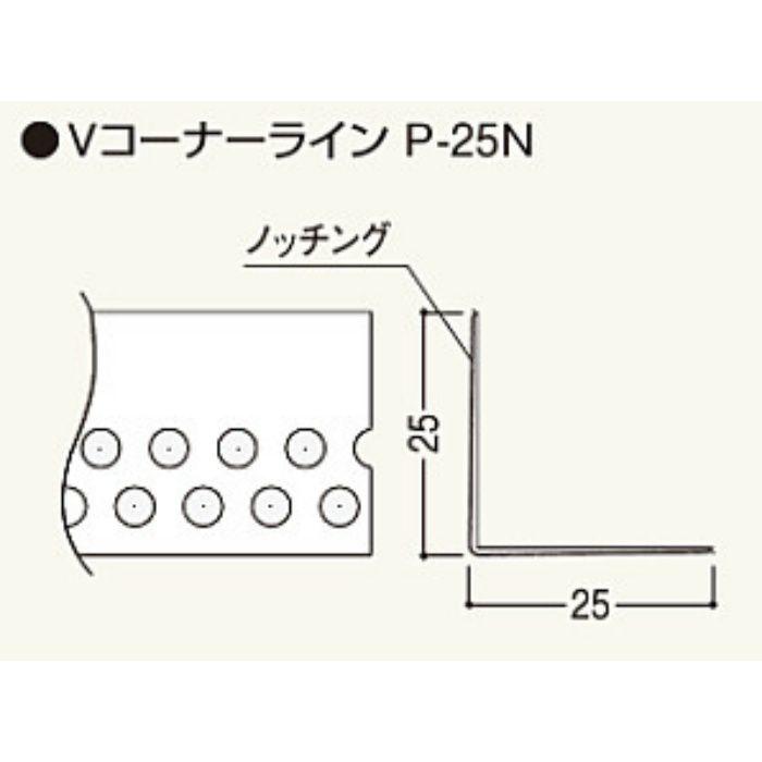 VP25N VコーナーラインP-25N 50本/セット