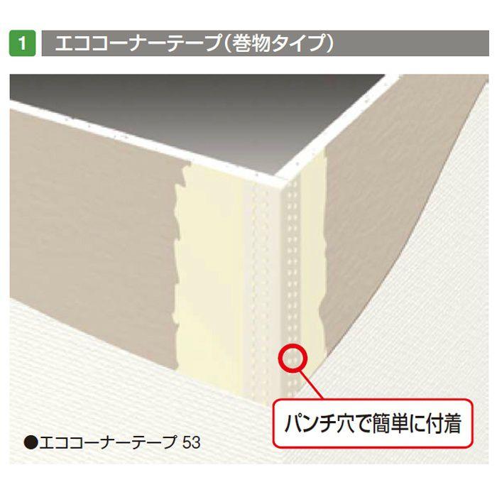 EC53 エココーナーテープ53 ホワイト 6巻/ケース