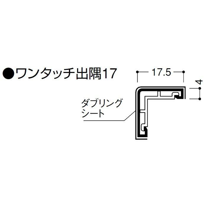 D17-T ワンタッチ出隅17 チーク