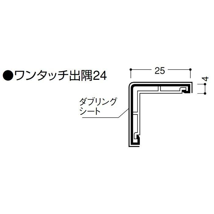 D24-T ワンタッチ出隅24 チーク