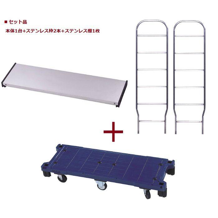 カートラック 屋内専用(1X141P)本体+ステンレス枠+ステンレス棚板セット ブルー