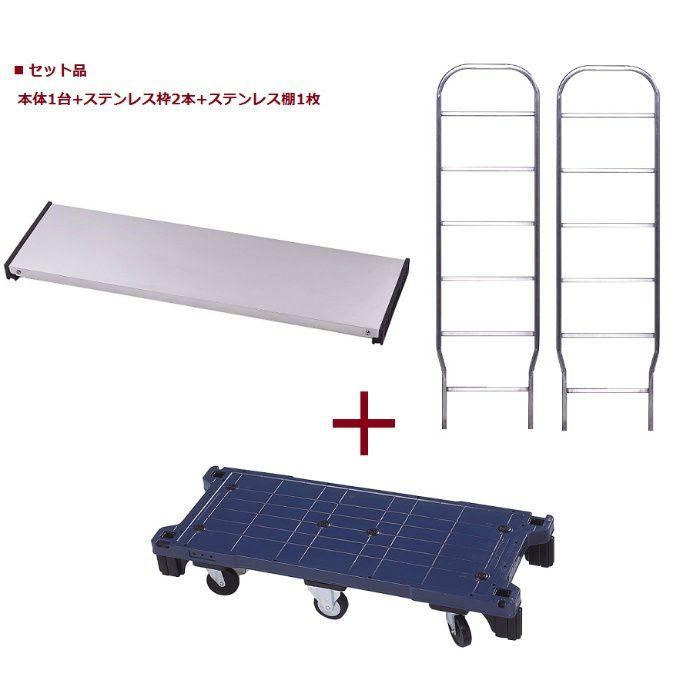 カートラック 屋内専用(1X142P)本体+ステンレス枠+ステンレス棚板セット ブルー