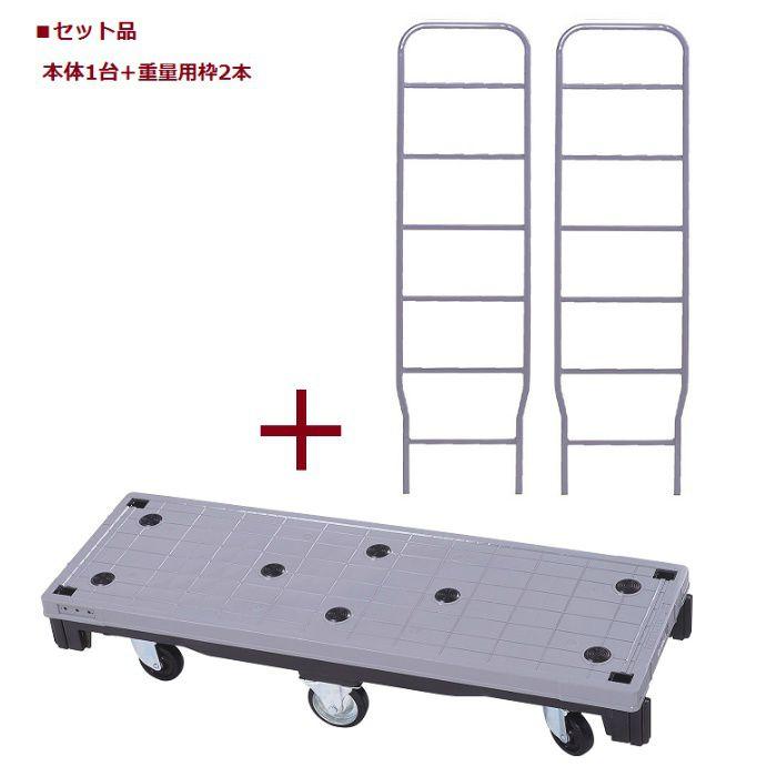 カートラック グレイ色 本体+重量用枠セット(棚板なし) グレー