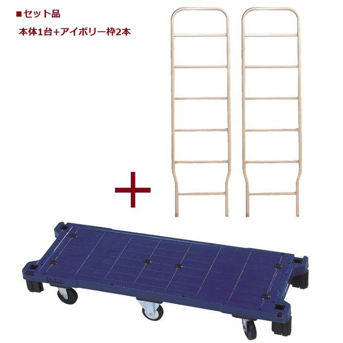 カートラック 屋内専用(1X141P)本体+アイボリー枠セット(棚板なし) ブルー