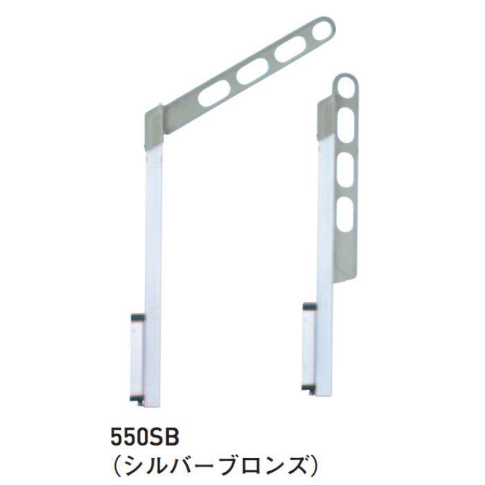 スカイクリーン PS型 550 SB シルバーブロンズ 2本/組