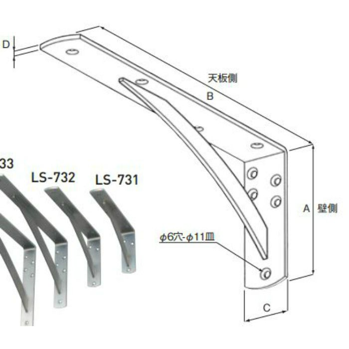 カウンターブラケット 200×400×50 LS-735 2本/ケース