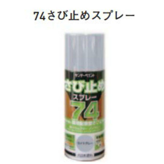 さび止めスプレー 300ml ネズミ 12本/ケース 6缶セット
