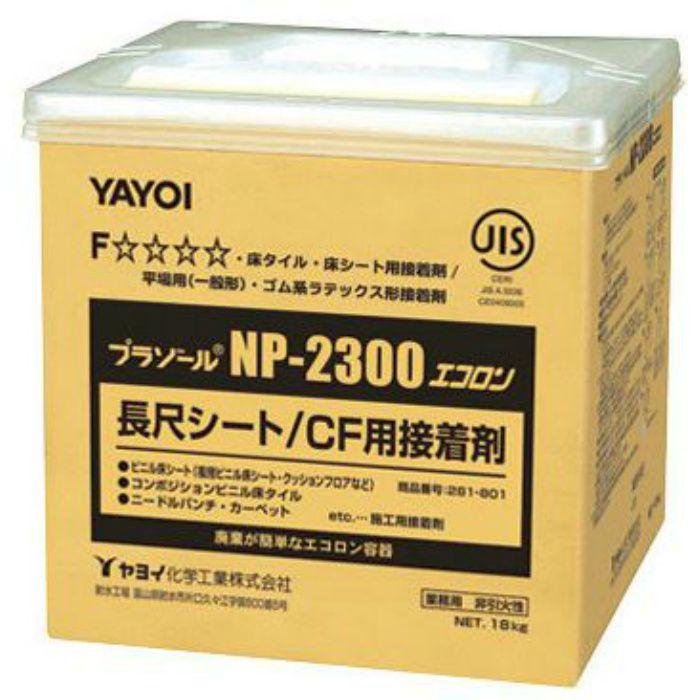 プラゾール NP2300 エコロン 18kg 281801