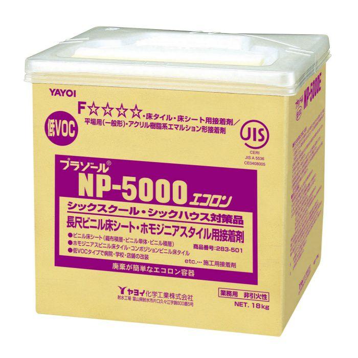 プラゾール NP5000 エコロン 18kg 283501
