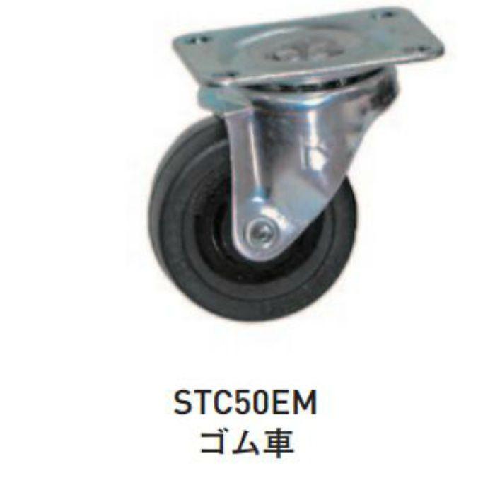 キャスター S-1 STC-50EM 4個/ケース