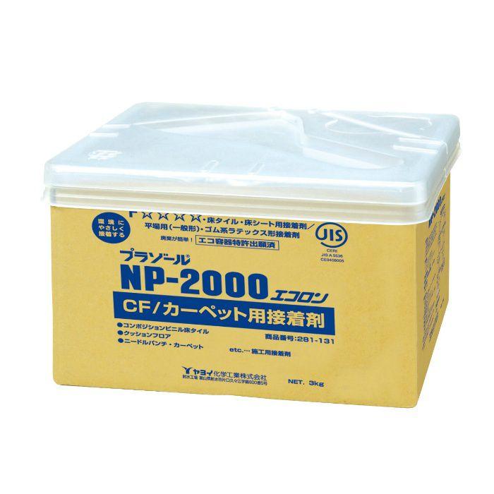 プラゾール NP2000 エコロン 3kg 281134
