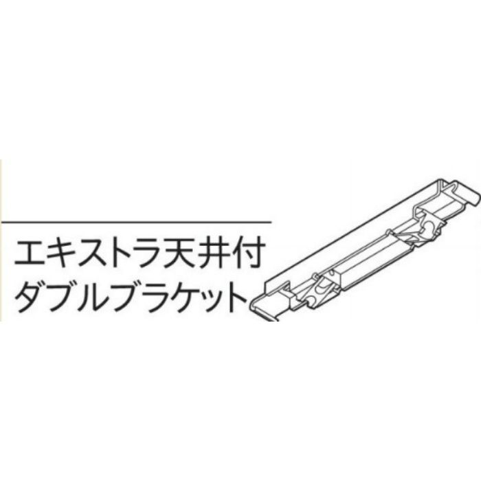 ウィンピア エキストラ天井付ダブルブラケット ダークマホガニー 1個