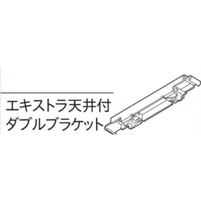 ウィンピア エキストラ天井付ダブルブラケット ウォームホワイト 1個