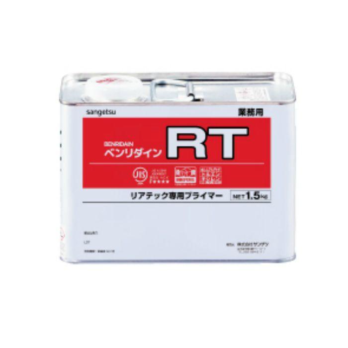 ベンリダイン RT 1.5kg/缶 リアテック専用プライマー BB-465