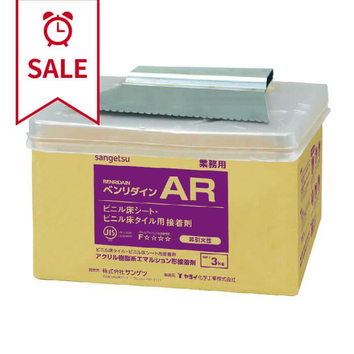 BB-517 AR 3kg/缶 ビニル床タイル・ビニル床シート接着剤
