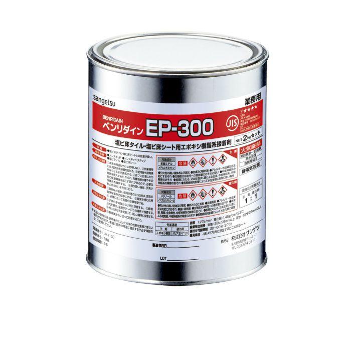 BB-575 EP-300 1kg×2缶セット(A剤+B剤) ビニル床用 耐湿工法用接着剤(2液反応形)