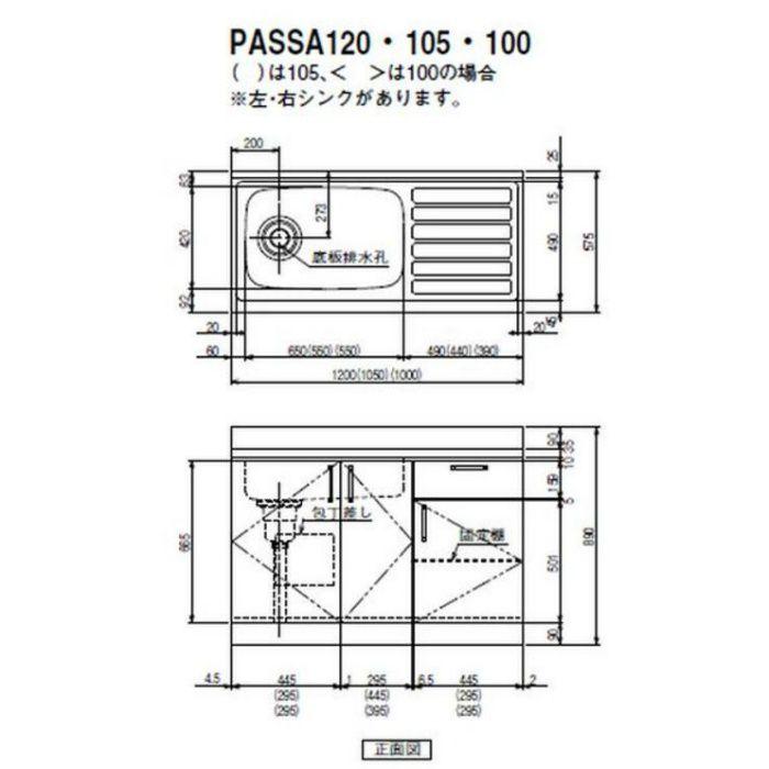 ピュアッツ(PA) 流し台 L1050 シングルシンク R 固定棚付 クールウッド PASSA105*R