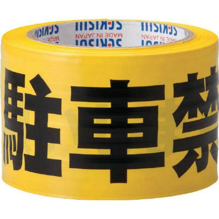 J5M2303 標識テープ 70mmX50m 黄・黒 駐車禁止