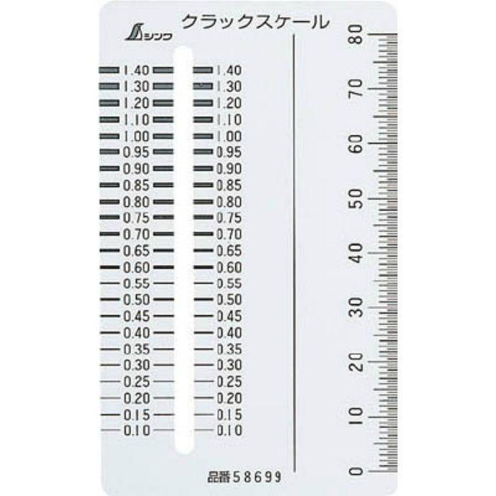 58699 クラックスケ-ルカ-ド型