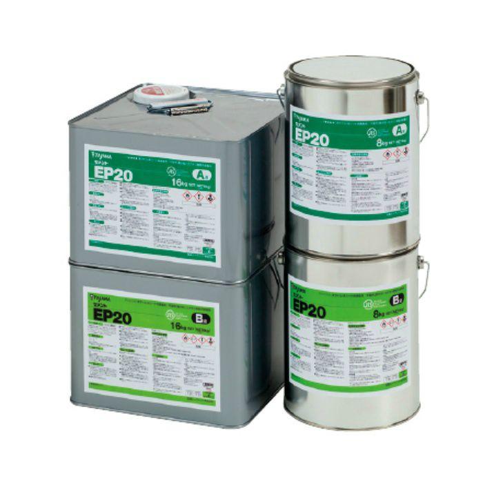 セメントEP20 (金属缶) 8kg 【セット品】