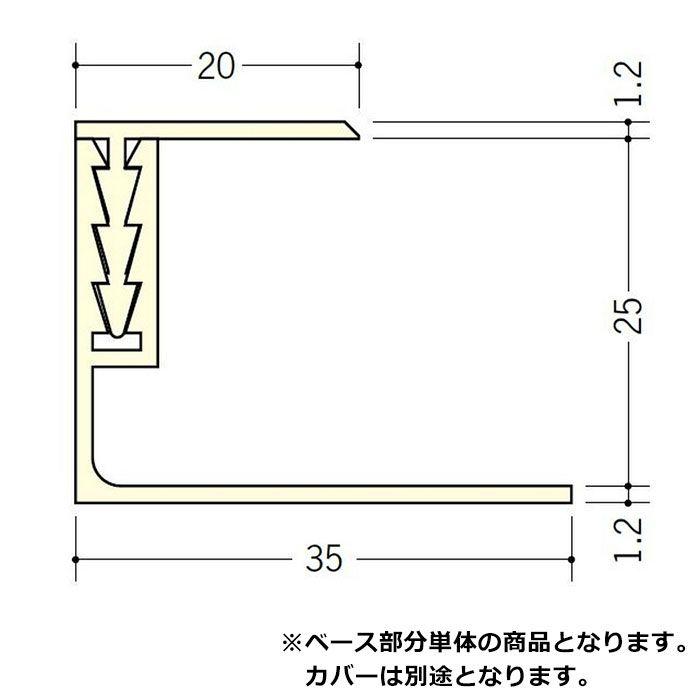 断熱材用ジョイナー コ型 ビニール CF-1(コ型25mm用ベース) クリーム 1.82m  35083-2