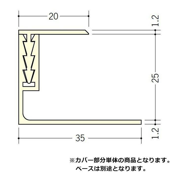 断熱材用ジョイナー コ型 ビニール PCF-3(コ型25mm用カバー) クリーム 2.73m  35085-2
