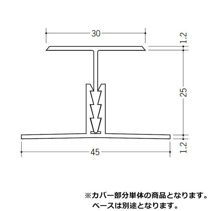 断熱材用ジョイナー H型 ビニール TF-2(H型25mm用カバー) クリーム 2.73m  35070-2