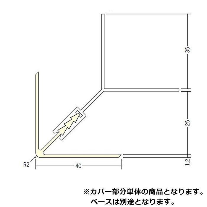 断熱材用ジョイナー 出隅 ビニール PDF-2(カバー) クリーム 2.73m  35087-2