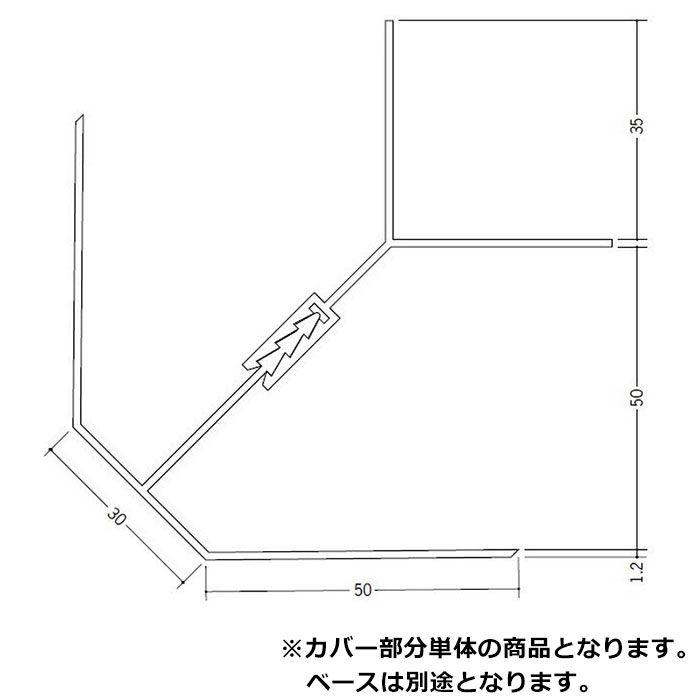 断熱材用ジョイナー 出隅 ビニール PDF-3(カバー) ホワイト 2.73m  35088-1